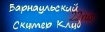 Барнаульский скутер клуб